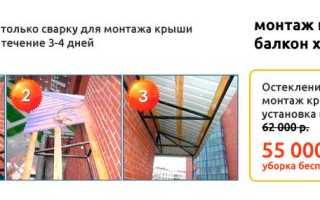 Ремонт козырька над балконом последнего этажа